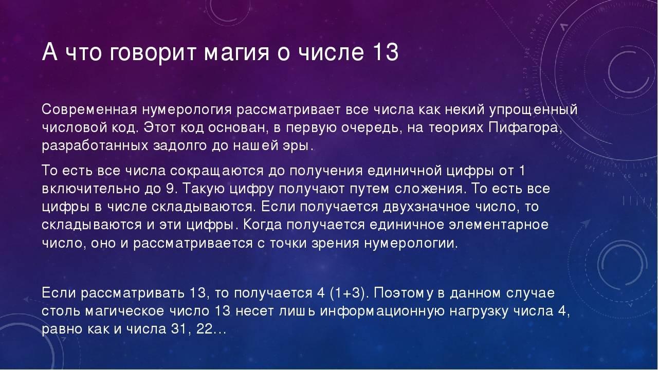 Магия числа 12. значение цифры 12 в нумерологии
