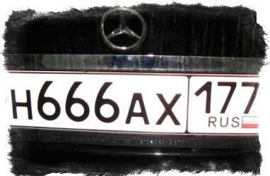 Нумерология автомобиля: как узнать, счастливый у вас номер или нет
