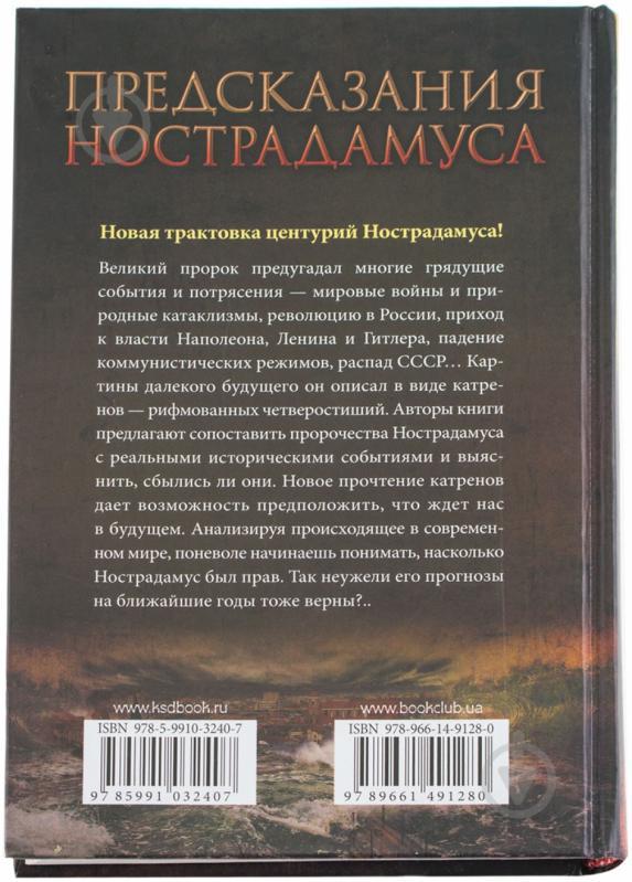 Предсказания нострадамуса на 2019 год для россии и мира: что нас ждёт?