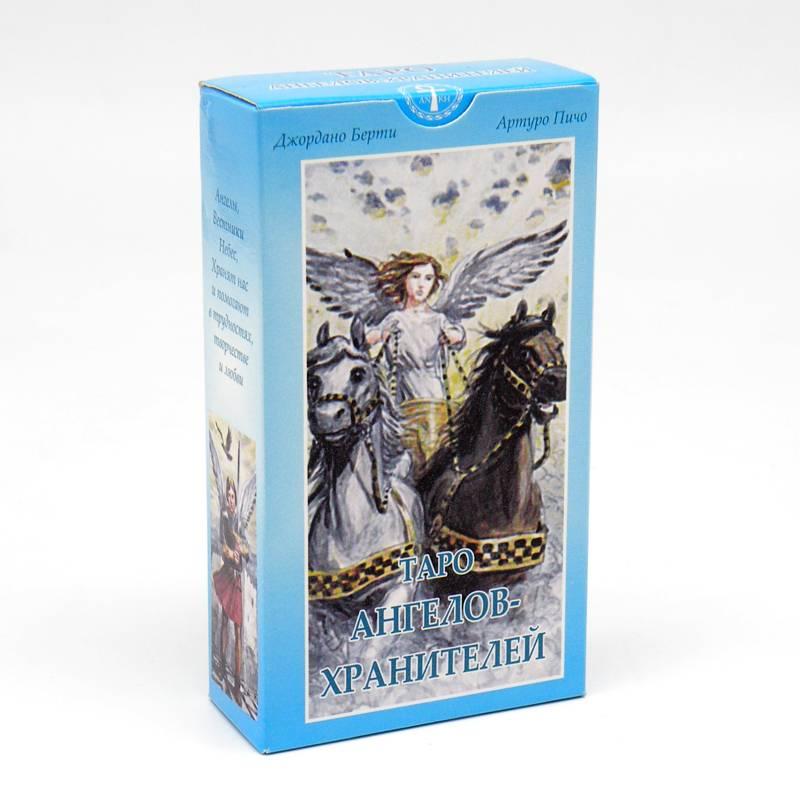 Знаки ангелов и получение помощи от божественных сущностей