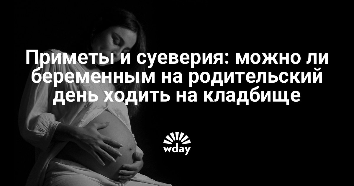 Как понять, можно ли беременным ходить на кладбище
