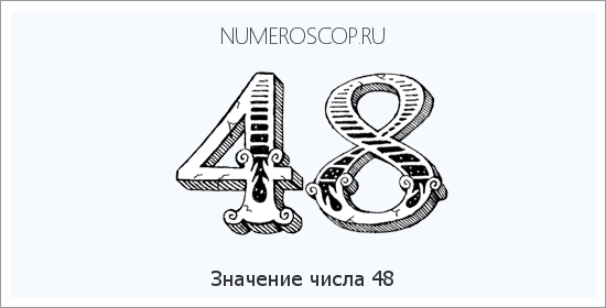 Число 8: значение в нумерологии, дате рождения, судьбе человека