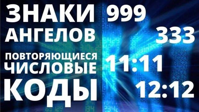 Ангельская нумерология на часах: совпадение чисел и их значение | lisa.ru