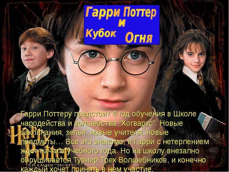 Заклинания из гарри поттера и их значения - список на русском