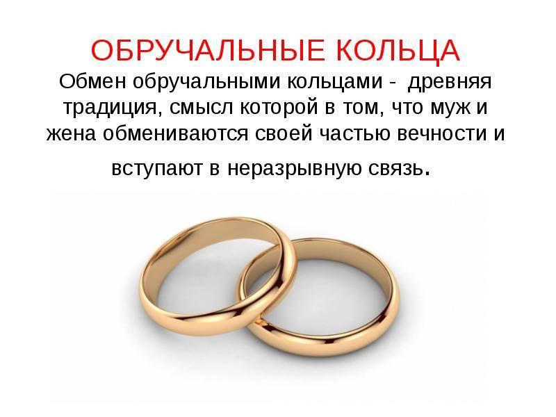 Приметы о свадебных кольцах - когда покупать, как дарить и что будет, если потерять