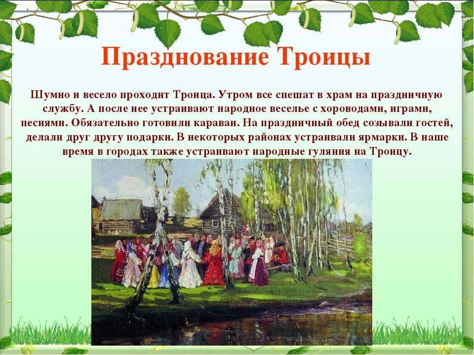 Праздник святой троицы — история, поверья, ритуалы | grimuar | яндекс дзен