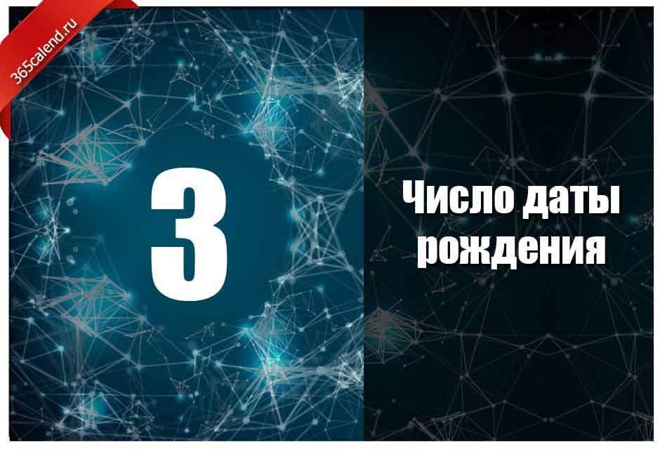 Что означает число 16