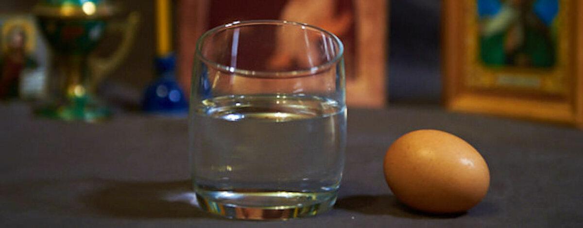 Выкатывание порчи яйцом самостоятельно