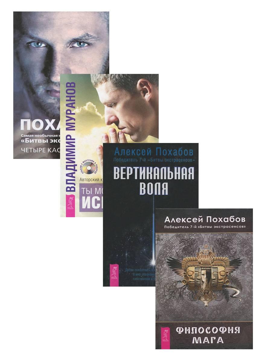 Алексей похабов ★ четыре касты. кто вы? читать книгу онлайн бесплатно
