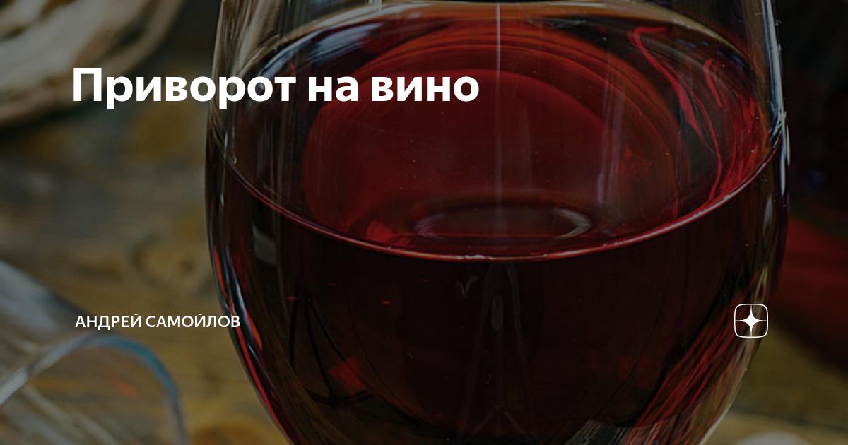 Как снять приворот на вино