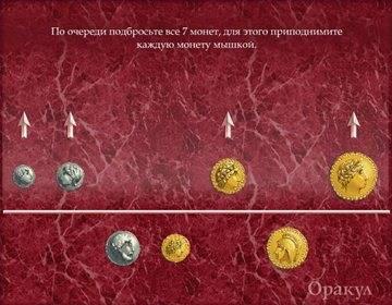Онлайн гадание подбросить монетку – да или нет
