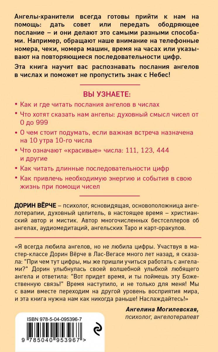 """Текст книги """"Ангельская нумерология. Как видеть и читать послания ангелов в числах"""""""