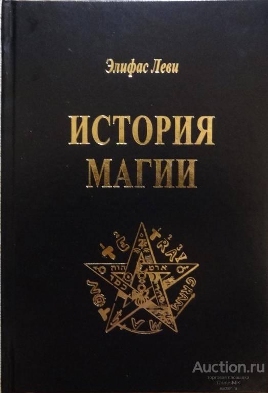Леви элифас — блаватская е.п. - теопедия