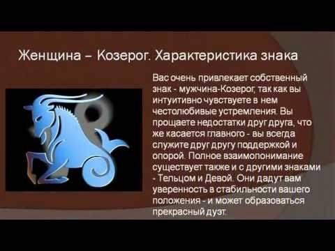 Козерог-мужчина: характеристика, общий гороскоп, совместимость со знаками зодиака