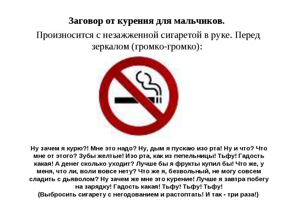 Заговор от курения: как читать самому