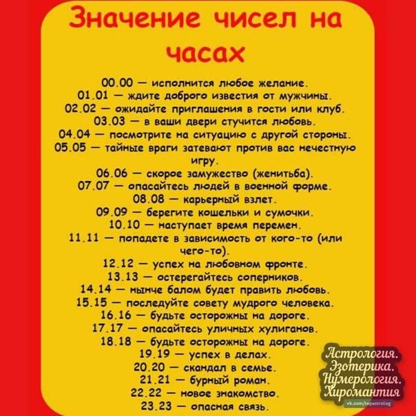 13 13 на часах: значение! ангельская нумерология