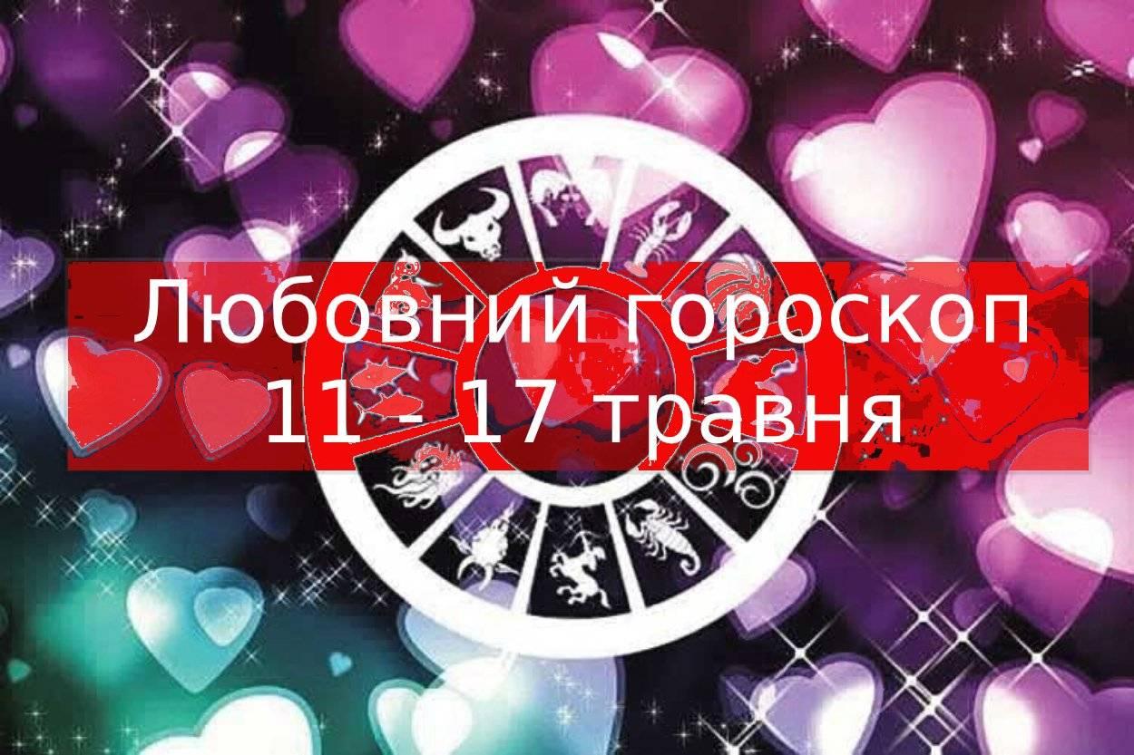 Любовный гороскоп на 2011 год рак | небесные врата