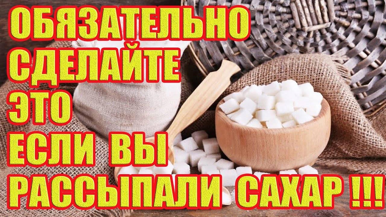 Рассыпать сахар: к чему примета просыпать на стол, на пол, песок или рафинад