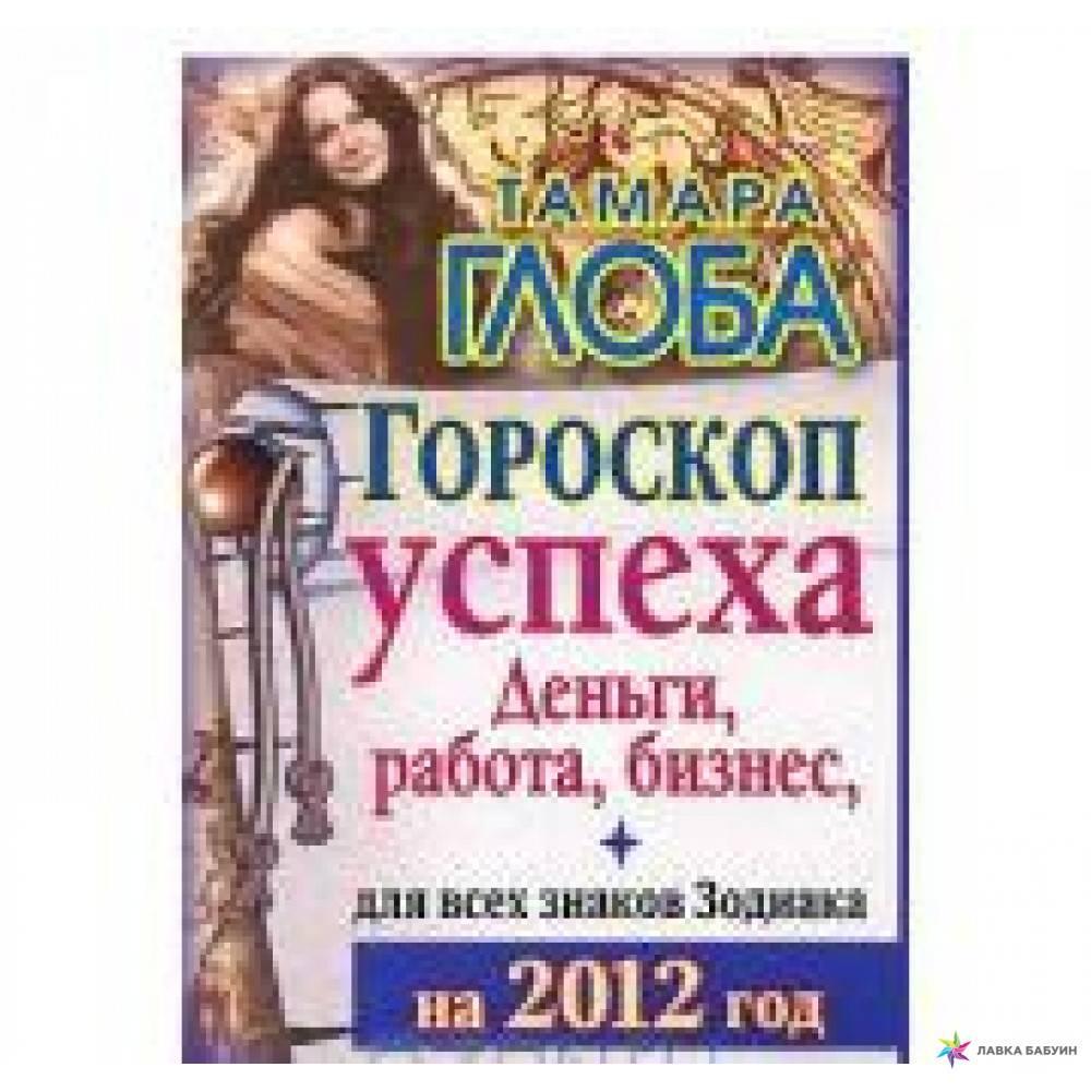 Гороскоп на 2012 год для всех заков Зодиака
