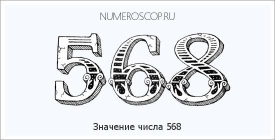 Узнай! значение числа 616 в нумерологии