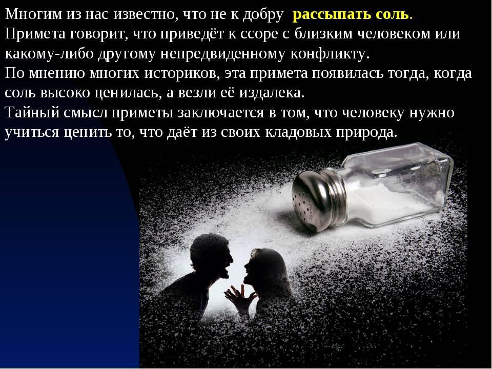 Примета — рассыпать соль: толкование суеверия, и что делать с приправой, как правильно её собрать?