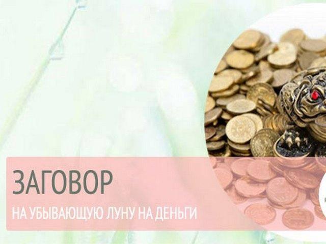 Заговор на привлечение денег и удачи в свою жизнь