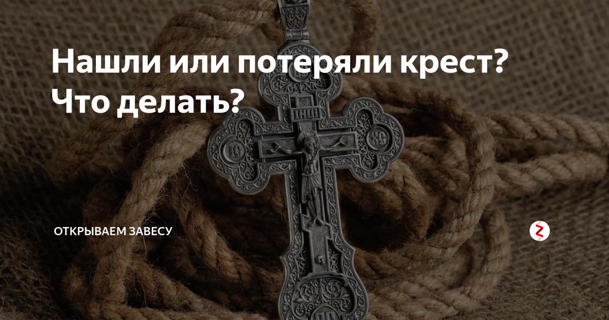 Приметы и суеверия про потерю крестика