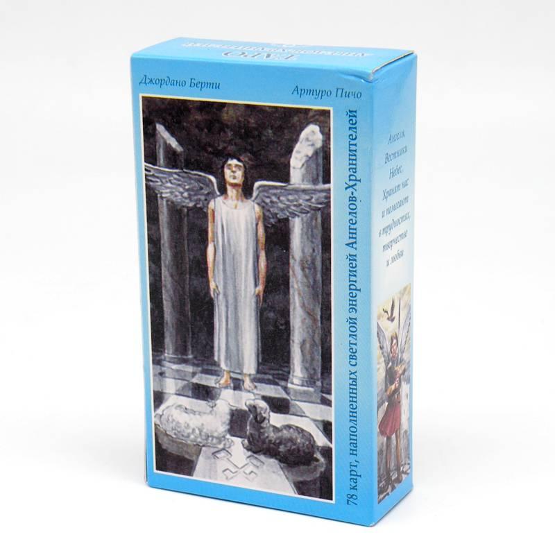 Гадание ангел хранитель совет магия. использование колоды карт. особенности галереи колоды карт темных ангелов