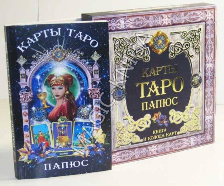Колода таро папюса — значение карт и фотогалерея