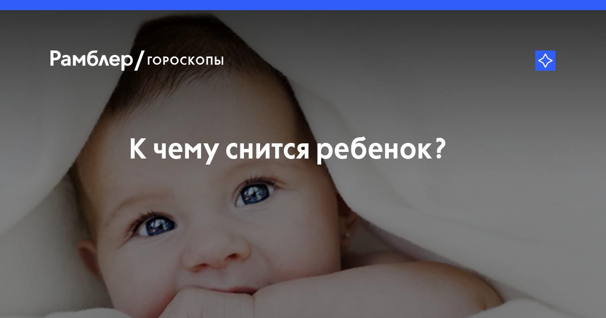 Во сне найти ребенка: толкование сна, его значение и выбор сонника - tolksnov.ru