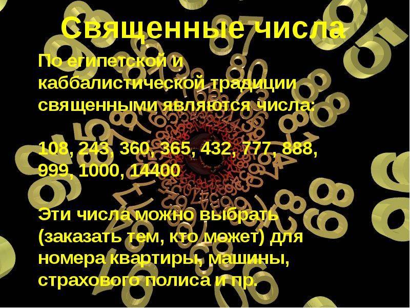 Значение числа 29 в нумерологии: основные свойства и характеристики