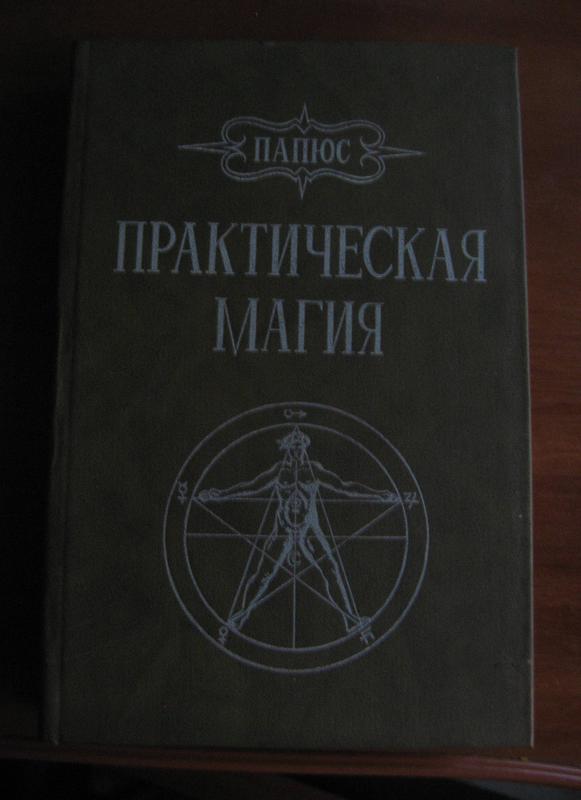 Учебник черной и белой магии читать онлайн