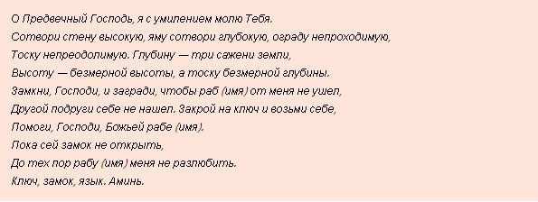 Заговор на любовь мужчины - это любовный приворот: проверенно, работает sunami.ru