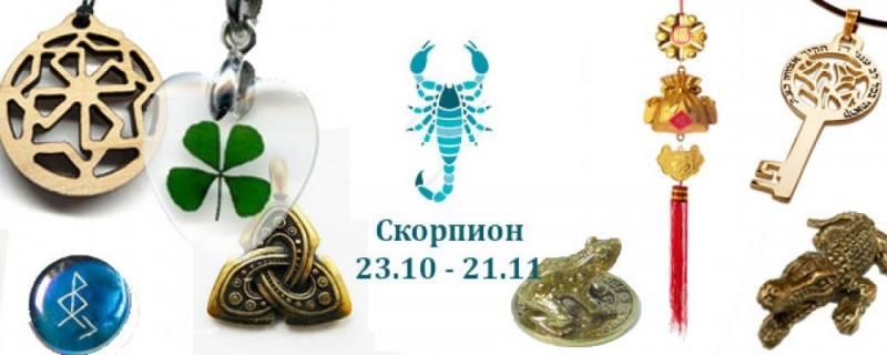 Скорпион знак зодиака талисманы для мужчин
