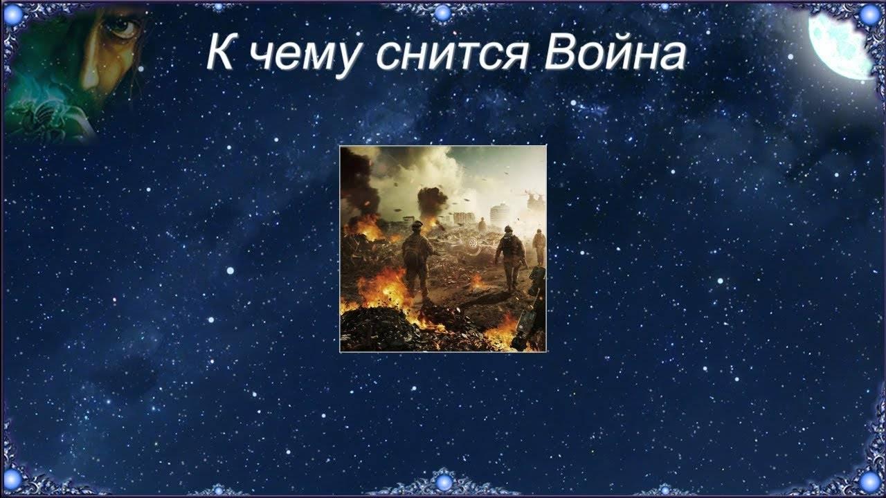 Сонник война оружие. к чему снится война оружие видеть во сне - сонник дома солнца