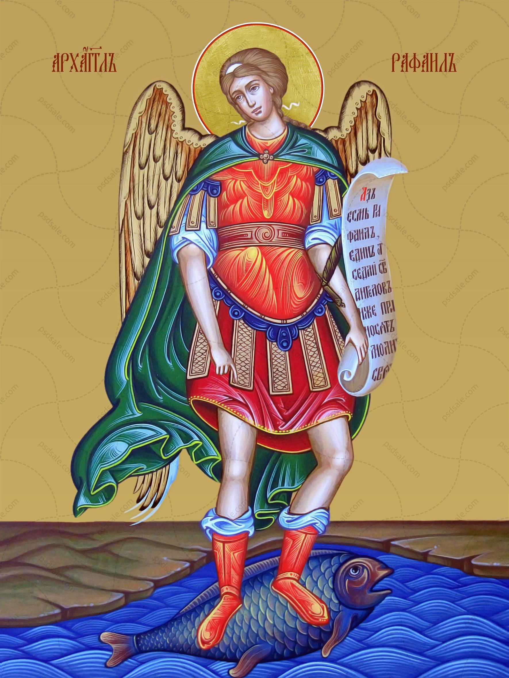 Молитва архангелу рафаилу на женитьбу