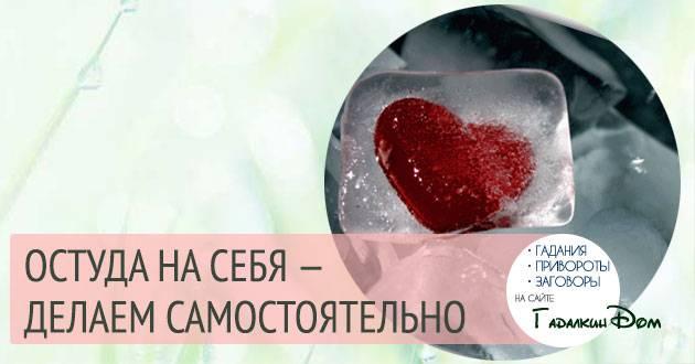 Остуда на себя и отсушка на любимого: сильные рунические и другие ритуалы, способные вырвать из сердца любовь