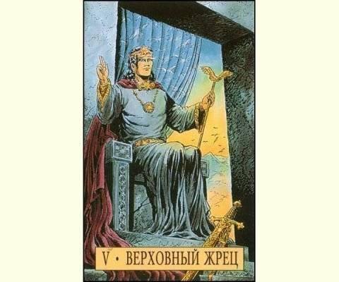 Иерофант 78 дверей: значение и толкование карты