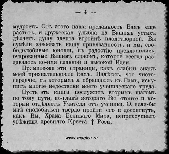 Обряд экзорцизма – что это такое, текст молитвы для изгнания демона, как стать экзорцистом