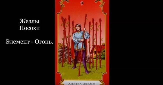 9 жезлов таро (девятка посохов) - значение карты младшего аркана