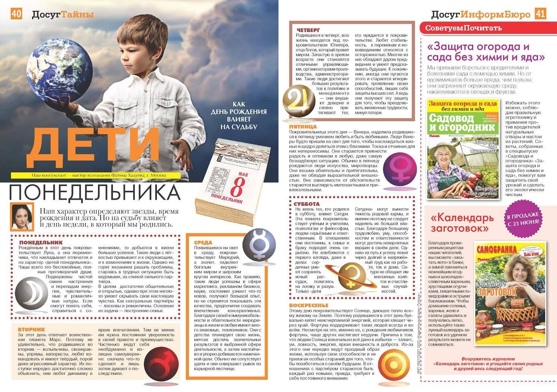 Нумеролог: как час рождения влияет на судьбу ребенка | parents