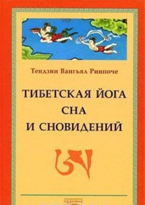 Тибетская йога сна и сновидений - тендзин вангьял ринпоче