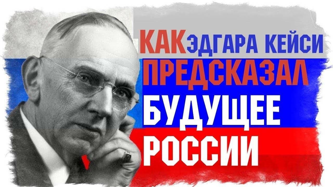 Пророк эдгар кейси  — невероятные предсказания о россии