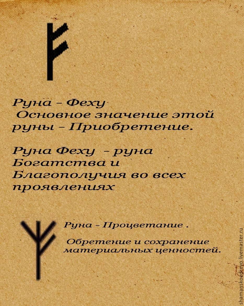 Славянская руна мир значение в отношениях, любви, работе, бизнесе, здоровье