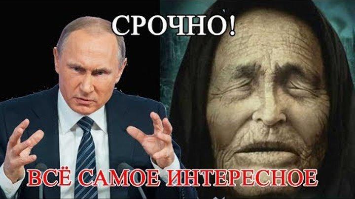 Ванга о Путине — что ждет президента и страну?