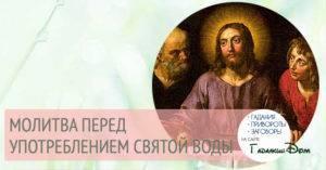 Молитва перед вкушением святой воды и просфоры