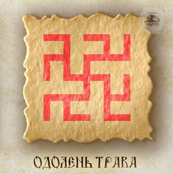 Старославянские обереги и толкование их значений