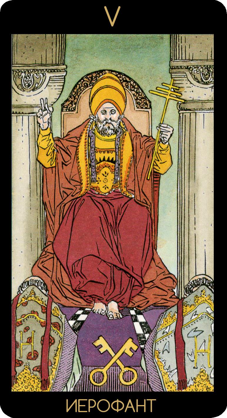 Иерофант (верховный жрец): значение в отношениях, любви и сочетание с другими картами