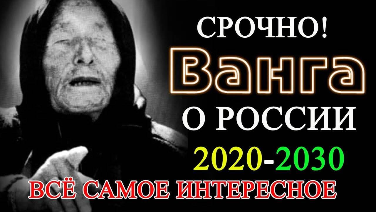Предсказания на 2020