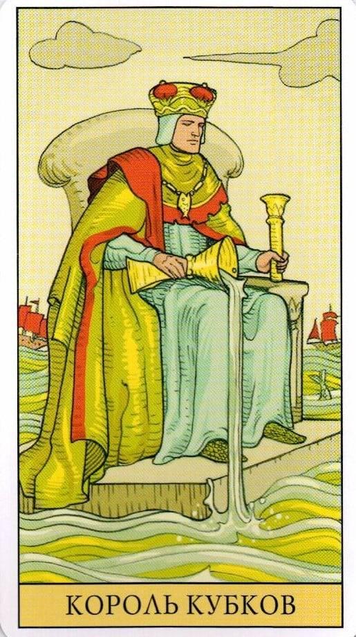 Король кубков таро 78 дверей: общее значение и описание карты